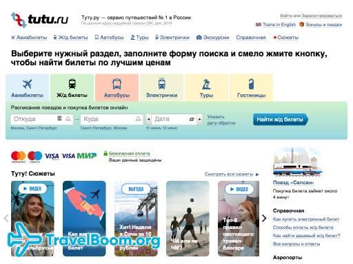 Купить билет на самолет от москвы до баку