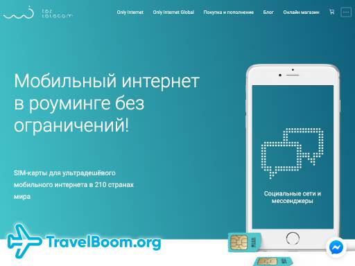 Онлайн карты на мобильный интернет